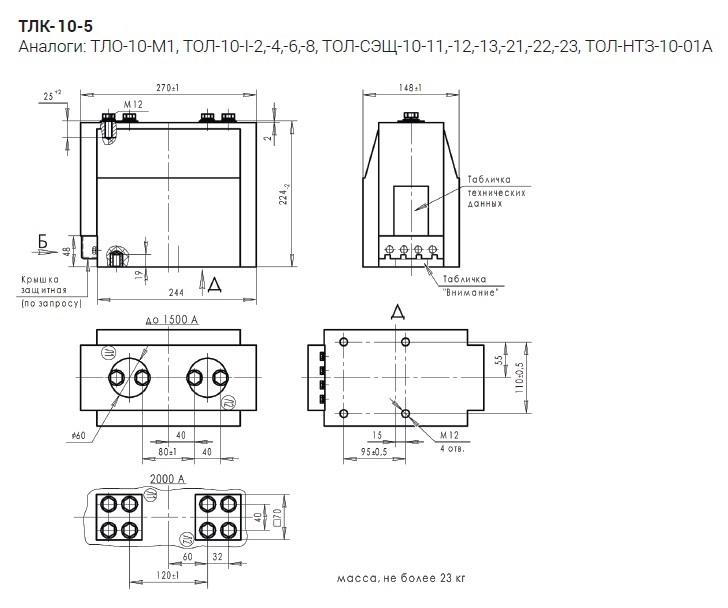руководство по эксплуатации трансформатор тока тлк-10 - фото 2